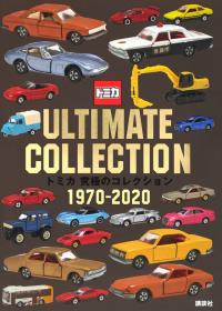 た 1970 され トミカ 発売 ミニカー 年 の 後発でもロングセラーに!「トミカ」成功の理由